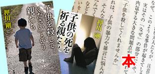 新潮文庫 「子供・親」シリーズ