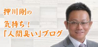 押川剛公式ブログ