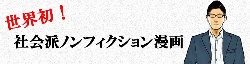 世界初! 社会派ノンフィクション漫画