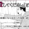 月刊コミックバンチ第16話【ケース8】依頼にならなかった家族 ー逆ギレする親ー 電子版読めます!