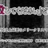 月刊コミックバンチ第19話【ケース9】史上最悪のメリークリスマス ③ 電子版読めます!