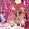 【コミックス第4巻】静黙の緊張!度肝を抜かれた!!加山竜二先生のレビュー!