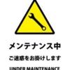 【重要】メンテナンスによるWebサイト接続障害のお知らせ