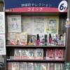 カリスマ書店員、新井見枝香さんにセレクトして頂きました!