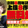 創刊8周年記念!コミックバンチwebアクセスランキング第2位!!!