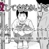 無料公開!月刊コミックバンチ第22話【ケース10】すべて弟にのしかかる②