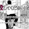 無料公開!月刊コミックバンチ第25話【ケース10】すべて弟にのしかかる⑤