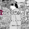 無料公開!月刊コミックバンチ第28話【ケース12】ひきこもりダークサイド②