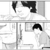無料公開!月刊コミックバンチ第29話【ケース12】ひきこもりダークサイド③