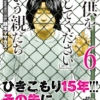 12月9日『「子供を殺してください」という親たち』コミックス6巻発売!