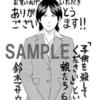 【コミックス第6巻】加山竜二先生の6巻レビュー到着!