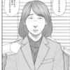 無料公開!月刊コミックバンチ第32話【ケース13】最後の取引②