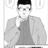 無料公開!月刊コミックバンチ第33話【ケース13】最後の取引③