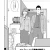 無料公開!月刊コミックバンチ第34話【ケース13】最後の取引④