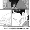 無料公開!月刊コミックバンチ第37話【ケース14】カラカラになって相談にくる人たち③