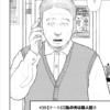 無料公開!月刊コミックバンチ第39話【ケース15】私の夫は殺人犯②