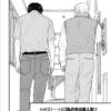 月刊コミックバンチ第40話【ケース15】私の夫は殺人犯③